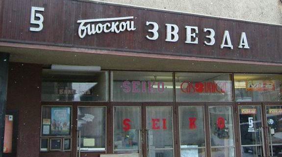 bor bioskop zvezda21